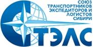Союз транспортников, экспедиторов равным образом логистов Сибири