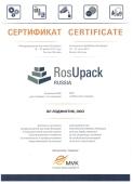 small_sert_rosupak.jpg