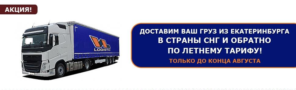 Из Екатеринбурга во СНГ равно обратно