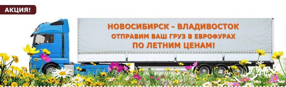 Новосибирск-Владивосток