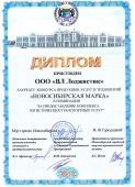 small_diplom_novosib12.jpg