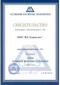 ВЛ Лоджистик в составе АРЭ 2018