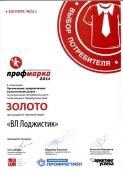 small_diplom_profmarka11.jpg